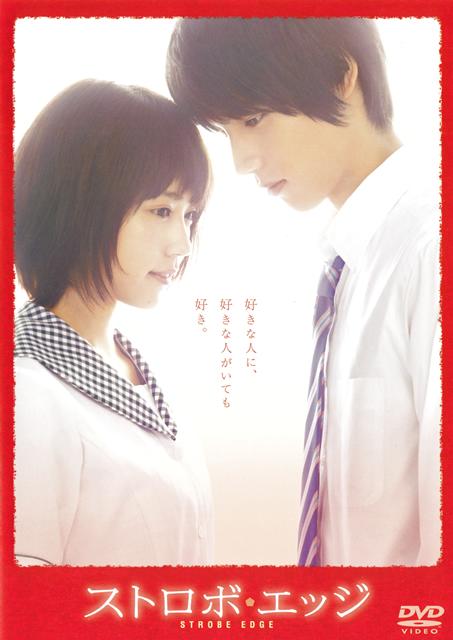 ストロボ・エッジ [DVD]