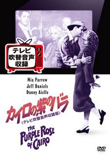 カイロの紫のバラ テレビ吹替音声収録版 [DVD]