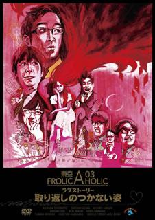 東京03/FROLIC A HOLIC ラブストーリー「取り返しのつかない姿」〈2枚組〉 [DVD]
