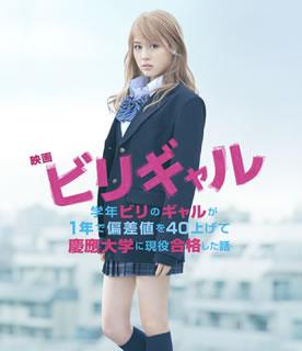 映画 ビリギャル プレミアム・エディション〈2枚組〉 [Blu-ray]
