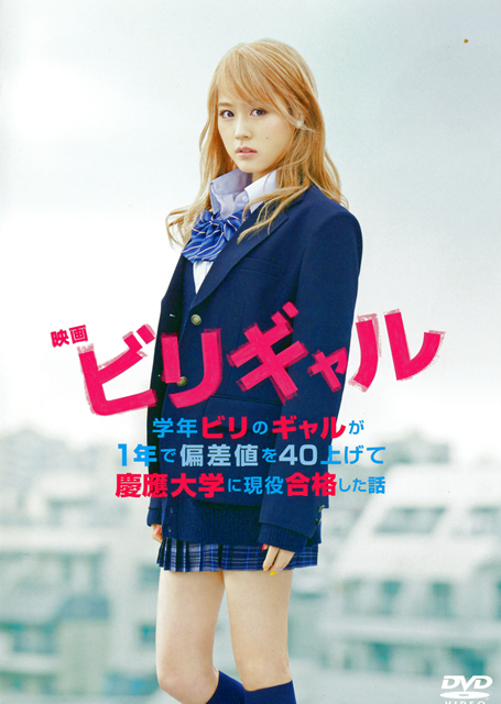 映画 ビリギャル スタンダード・エディション [DVD]