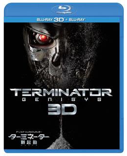 ターミネーター:新起動/ジェニシス 3D&2Dブルーレイセット〈2枚組〉 [Blu-ray]