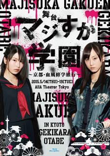 舞台「マジすか学園」〜京都・血風修学旅行〜〈2枚組〉 [Blu-ray]