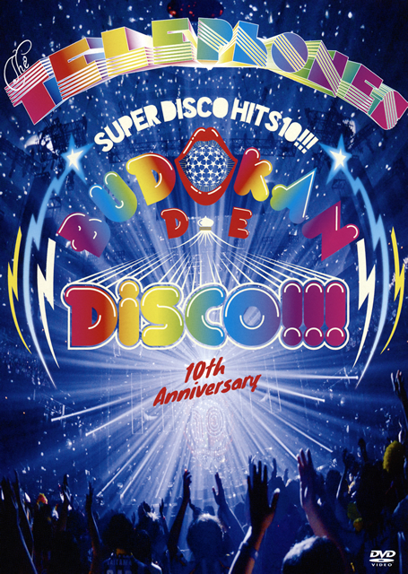 the telephones/武道館 DE DISCO!!! SUPER DISCO HITS 10!!!the telephones 10th Anniversary〈初回生産限定盤・3枚組〉 [DVD][廃盤]