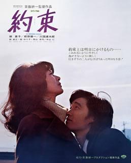 約束 [Blu-ray]