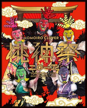 ももいろクローバーZ/桃神祭 2015 エコパスタジアム大会 LIVE Blu-ray BOX〈初回限定版・4枚組〉 [Blu-ray]