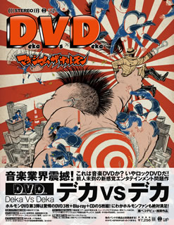 マキシマム ザ ホルモン/Deka Vs Deka〜デカ対デカ〜〈4枚組〉 [DVD]