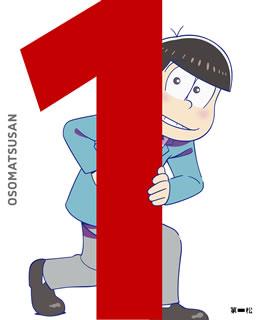 おそ松さん 第一松〈初回生産限定版〉 [DVD]