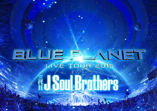 三代目 J Soul Brothers from EXILE TRIBE/LIVE TOUR 2015「BLUE PLANET」〈初回生産限定盤・3枚組〉 [DVD]