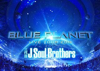 三代目 J Soul Brothers from EXILE TRIBE/LIVE TOUR 2015「BLUE PLANET」〈初回生産限定盤・2枚組〉 [Blu-ray]