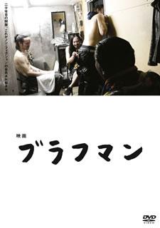 映画 ブラフマン [DVD]