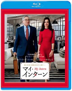 マイ・インターン ブルーレイ&DVDセット〈初回仕様・2枚組〉 [Blu-ray]