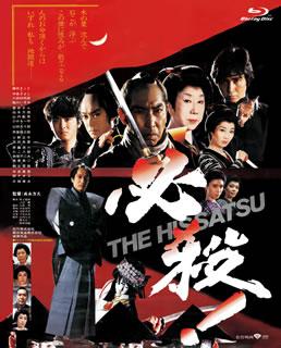 必殺!THE HISSATSU [Blu-ray]