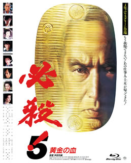 必殺!5 黄金の血 [Blu-ray]