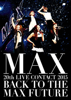 MAX/MAX 20th LIVE CONTACT 2015 BACK TO THE MAX FUTURE〈2枚組〉 [DVD]