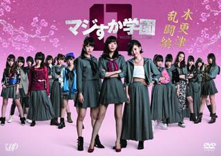 マジすか学園0 木更津乱闘編 [DVD]