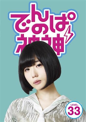 でんぱの神神 DVD LEVEL.33 [DVD]