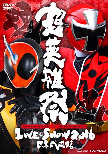 超英雄祭 KAMEN RIDER×SUPER SENTAI LIVE&SHOW 2016〈2枚組〉 [DVD]