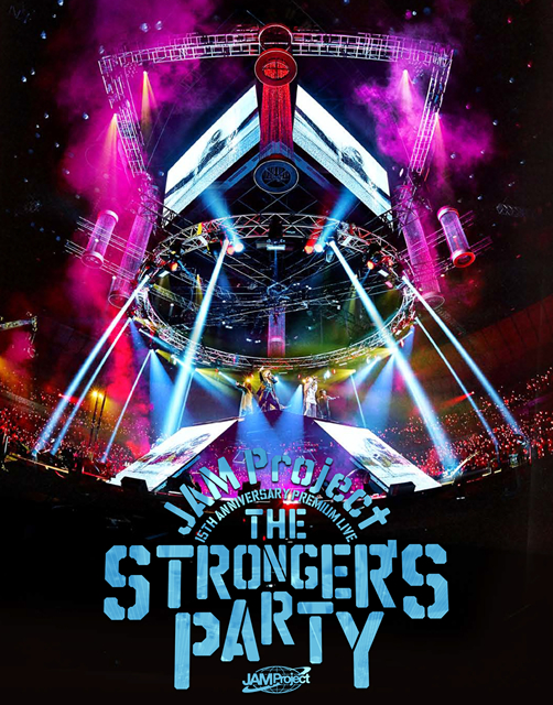 JAM Project/15th ANNIVERSARY PREMIUM LIVE THE STRONGER'S PARTY〈3枚組〉 [Blu-ray]