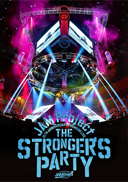 JAM Project/15th ANNIVERSARY PREMIUM LIVE THE STRONGER'S PARTY〈3枚組〉 [DVD]