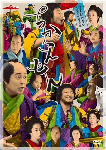 ちかえもん DVD-BOX〈4枚組〉 [DVD]