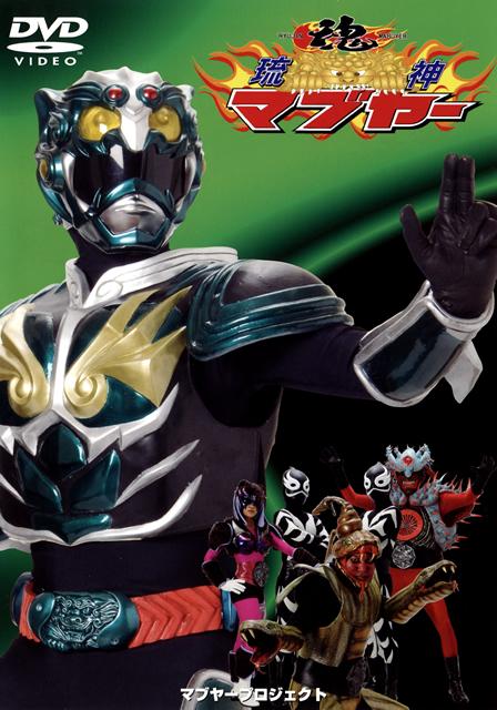 琉神マブヤー [DVD]