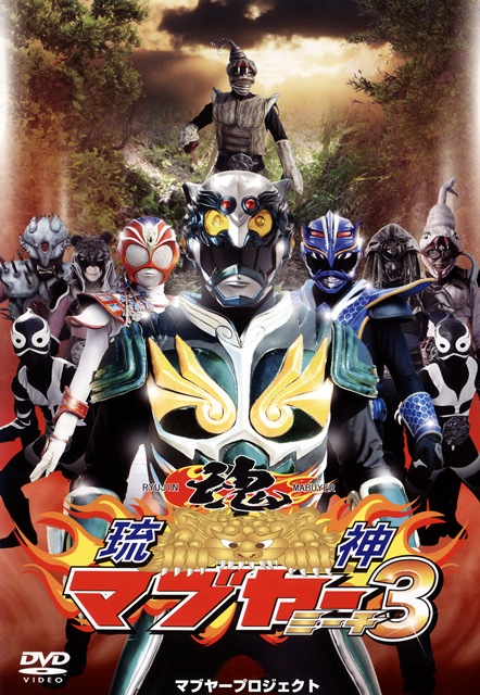 琉神マブヤー3(ミーチ)〈2枚組〉 [DVD]