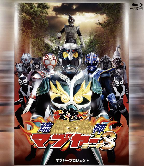 琉神マブヤー3(ミーチ) [Blu-ray]