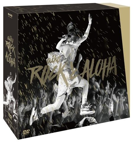 aiko/ROCKとALOHA〈2枚組〉 [DVD]