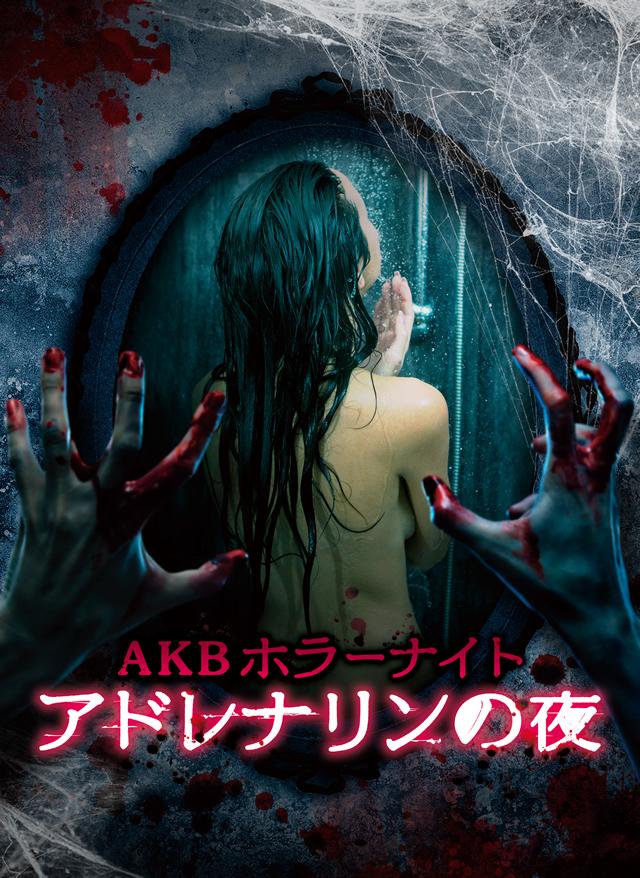 AKBホラーナイト アドレナリンの夜 Blu-ray BOX〈6枚組〉 [Blu-ray]