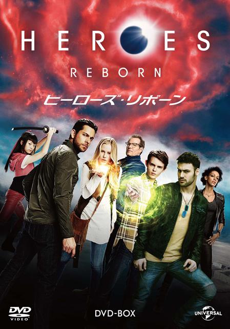 HEROES REBORN/ヒーローズ・リボーン DVD-BOX〈4枚組〉 [DVD]