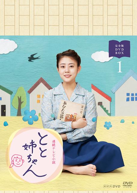 連続テレビ小説 とと姉ちゃん 完全版 DVD BOX1〈3枚組〉 [DVD]