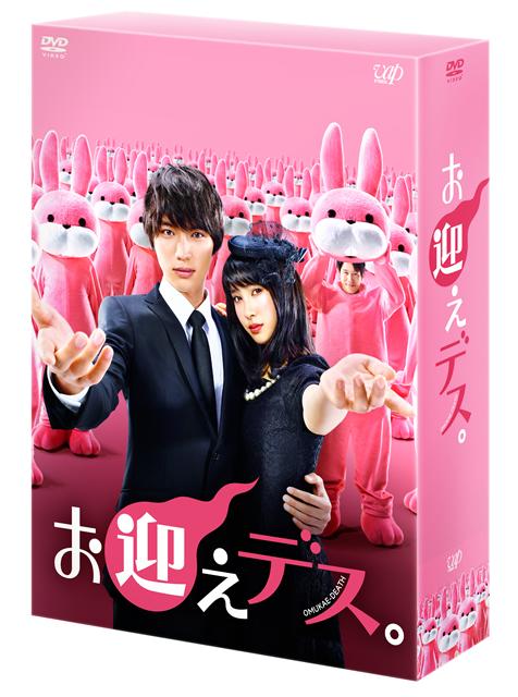お迎えデス。 DVD-BOX〈6枚組〉 [DVD]