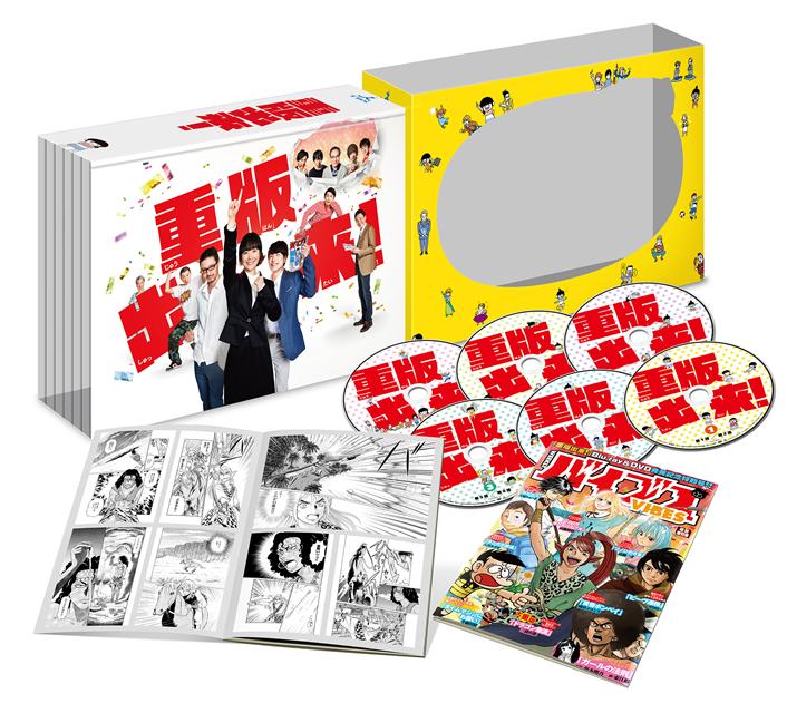 重版出来! Blu-ray BOX〈6枚組〉 [Blu-ray]