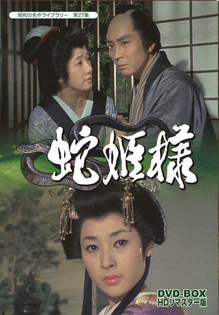 昭和の名作ライブラリー 第27集 蛇姫様 DVD-BOX HDリマスター版〈3枚組〉 [DVD]