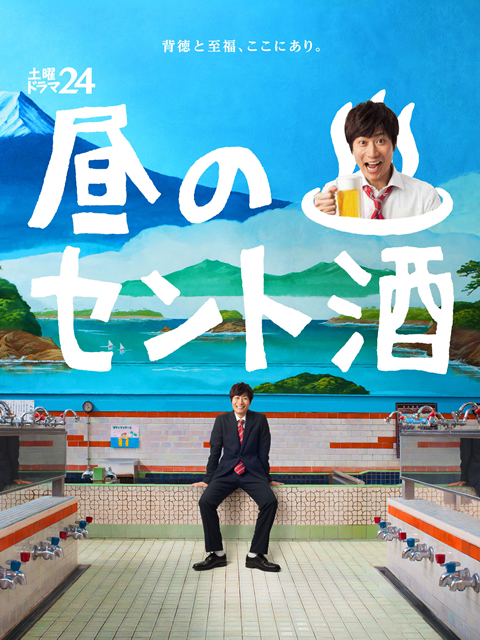 土曜ドラマ24 昼のセント酒 DVD-BOX〈4枚組〉 [DVD]