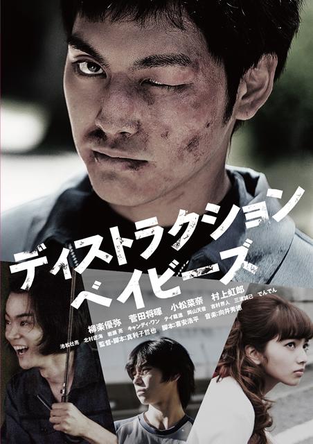 ディストラクション・ベイビーズ 特別版〈2枚組〉 [Blu-ray]
