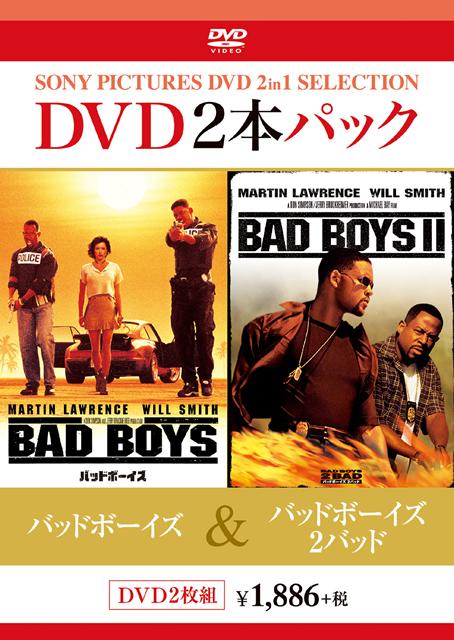 バッドボーイズ/バッドボーイズ 2 バッド〈2枚組〉 [DVD]