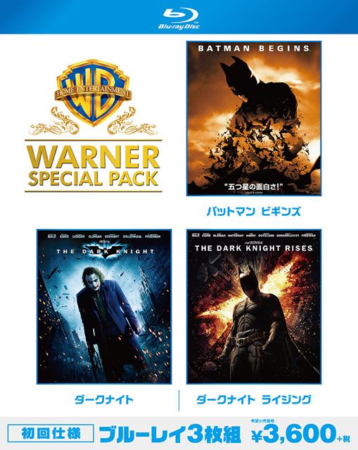 ダークナイト ワーナー・スペシャル・パック〈初回仕様・3枚組〉 [Blu-ray]