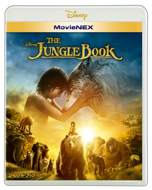 ジャングル・ブック MovieNEX〈2枚組〉 [Blu-ray]