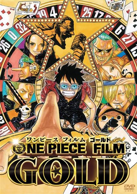 ONE PIECE FILM GOLD STANDARD EDITION [DVD]