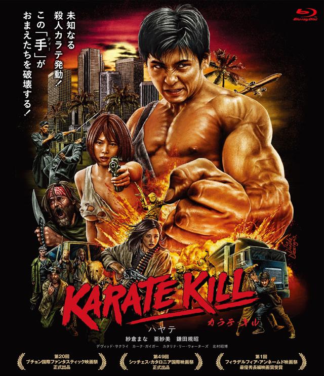 KARATE KILL カラテ・キル デラックス版〈2枚組〉 [Blu-ray]