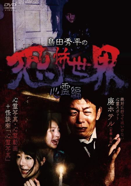 島田秀平の恐怖世界〜心霊編〜 [DVD]