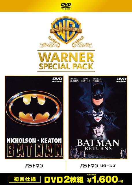 バットマン/バットマン リターンズ ワーナー・スペシャル・パック〈初回仕様・2枚組〉 [DVD]