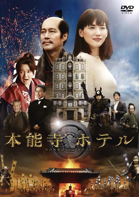 本能寺ホテル スタンダード・エディション [DVD]