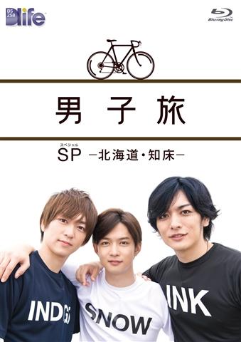 男子旅 SP-北海道・知床- [Blu-ray]