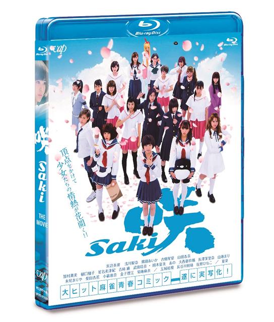 映画 咲-Saki- [Blu-ray]