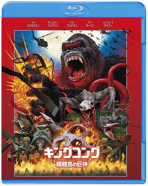 キングコング:髑髏島の巨神 ブルーレイ&DVDセット〈初回仕様・2枚組〉 [Blu-ray]