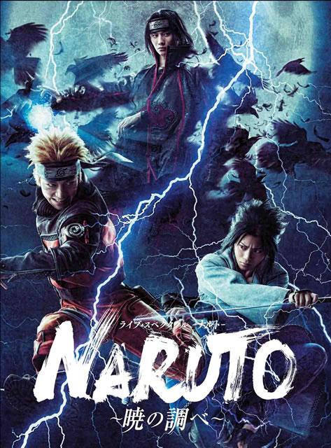 ライブ・スペクタクル NARUTO-ナルト- 〜暁の調べ〜〈2枚組〉 [Blu-ray]