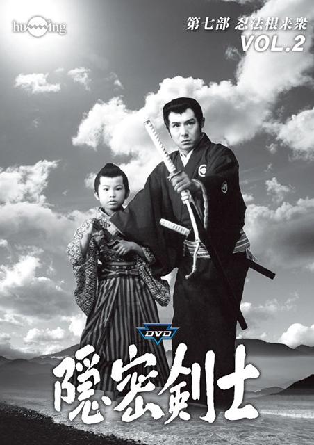 隠密剣士第7部 忍法根来衆 HDリマスター版DVD Vol.2 宣弘社75周年記念 [DVD]